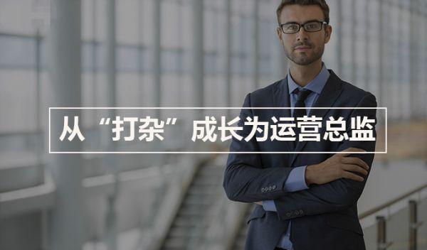 """4年时间,从""""打杂""""成长为广州淘宝运营总监的真实历程"""